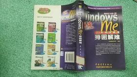 Windows me排困解难(上):系统详解篇