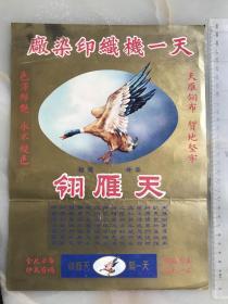 民国老商标广告:上海天一机织印染厂,大尺寸(30.2x22.5)厘米……!