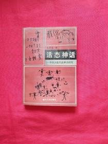 活态神话:中国少数民族神话研究