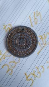 出售中国农业银行张家口中心支行储蓄纪念章