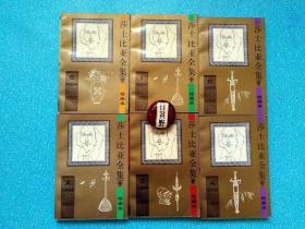 【莎士比亚全集】绘画本 全六册。改革出版社1995年印刷,自然旧,书脊角、书脊边轻微磕碰,书皮有自然磨痕,书皮周边轻微磨损。第一册:内页有字迹、划痕
