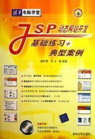 正版 JSP动态网站开发基础练习+典型案例9787302133223