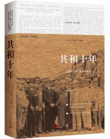 共和十年:《纽约时报》民初观察记1911-1921(新版)