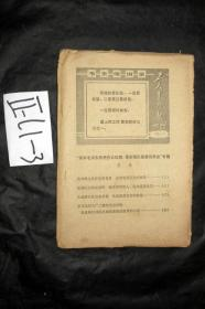 工人造反报 增刊70-1