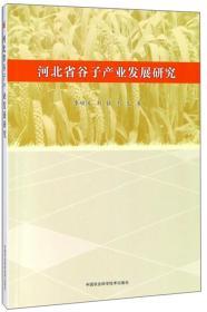 河北省谷子产业发展研究