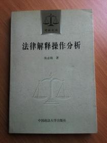 【司法文丛】法律解释操作分析