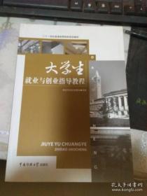 大学生就业与创业指导教程 本社 中国传媒大学出版社 9787565700286