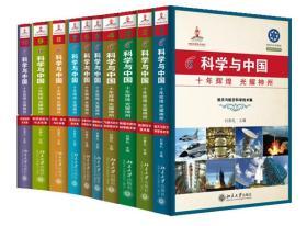 科学与中国(10集):迎接党的主题出版重点出版物 白春礼  9787301211038