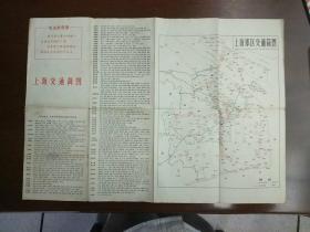 上海交通简图(文革时间带语录)