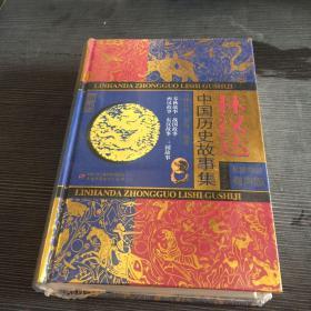 林汉达中国历史故事集(珍藏版 名家导读有声版)