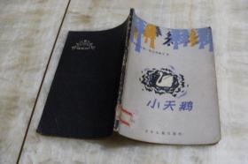 小天鹅(馆藏图书  平装大32开  1982年2月2版3印  印数33千册  有描述有清晰书影供参考)