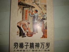 穷棒子精神万(上海绒毯三厂勤俭办厂组画)封面