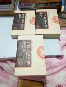 中国历史大事编年 (第一卷,第三卷,第五卷)