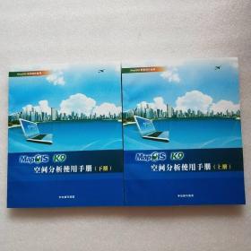 MaPGISk9空间分析使用手册上下两册