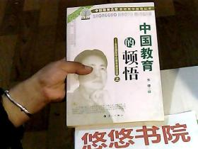中国教育的顿悟(上册)