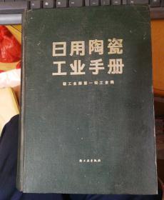 【量少工具书】日用陶瓷工业手册