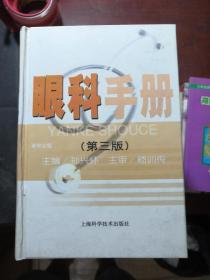眼科手册(第三版)