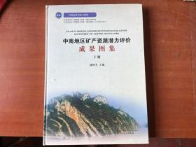 中南地区矿产资源潜力评价 成果图集  下册 精装