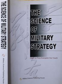 THE SCIENCE OF MILITARY STRATEGY(战略学)(英文版)