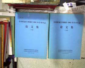 全国暖通空调制冷2002年学术年会论文集 上下册