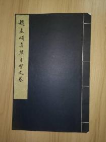 珂罗版:赵孟頫真草千字文卷(上博私印本)