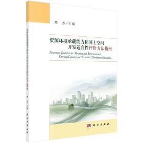 资源环境承载力和国土空间开发适宜性评价方法指南