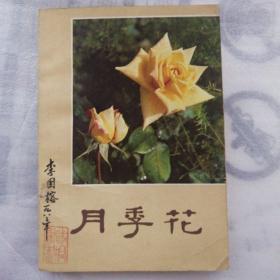 月季花(私藏)2014.4.1