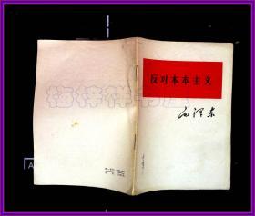 反对本本主义  毛泽东