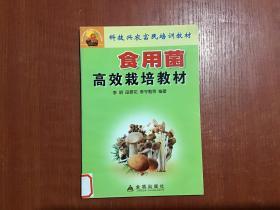 科技兴农富民培训教材:食用菌高效栽培教材