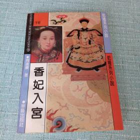 香妃入宫(下册)乾隆系列小说