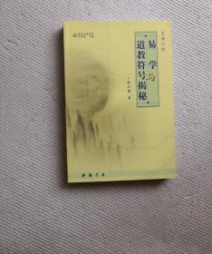 易学文化丛书:玄通之妙 易学与道教符号揭秘   (实物如图)