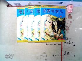 尼罗河女儿第十卷(1-5)