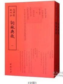 拍前咨询   词林典故(全二册)    9E23a