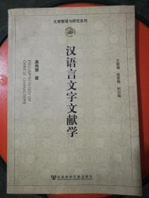 汉语言文字文献学