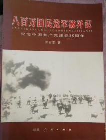 八百万国民党军被歼记:纪念中国共产党建党80周年