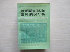 汉朝语对比和常见偏误分析   原版书!063