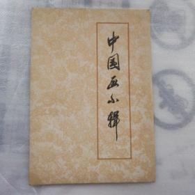 中国画小辑(活页  8张全)2014.4.1