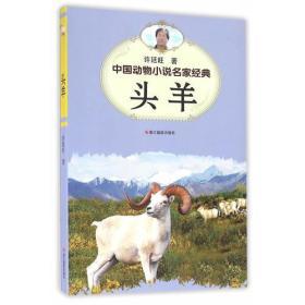 中国动物小说名家经典·头羊