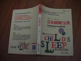 法伯睡眠宝典——如何顺利解决孩子的睡眠问题