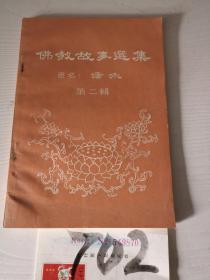 佛教故事选集第二辑