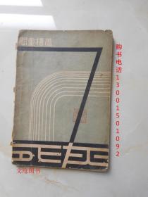 (新文学珍本)重楼诗集二:死灰 (阎重楼著,文艺社1934年初版初印2千册)