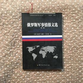 俄罗斯军事情报文选(第一辑) 【签赠本】