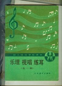 幼儿师范学校课本 乐理 视唱 练耳 全一册