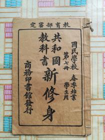 共和国教科书 新修身(国民学校第七册)
