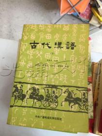 古代汉语.下---[ID:199561][%#360C1%#]