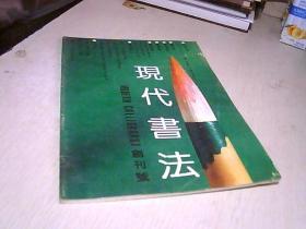 现代书法【创刊号】