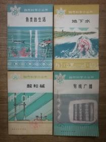 地下水(自然科学小丛书)