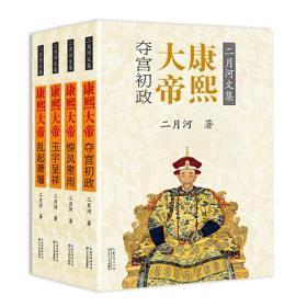 康熙大帝-二月河文集-(全四册)