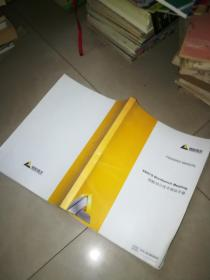 网格划分技术培训手册