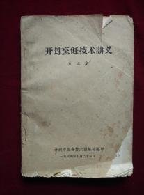 开封食谱之前身《开封烹饪技术讲义》第三册复印本